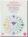 خرید کتاب رمز پیروزی در بازارهای امروزی از: www.ashja.com - کتابسرای اشجع