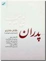خرید کتاب پدران غایب از: www.ashja.com - کتابسرای اشجع