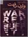 خرید کتاب رازهای مدیریت وارن بافت از: www.ashja.com - کتابسرای اشجع