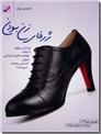 خرید کتاب ژرفای زن بودن از: www.ashja.com - کتابسرای اشجع