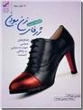 خرید کتاب کتابچه تمرین ژرفای زن بودن از: www.ashja.com - کتابسرای اشجع