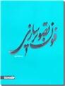 خرید کتاب فنون تصویرسازی از: www.ashja.com - کتابسرای اشجع