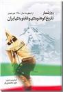 خرید کتاب روزشمار تاریخ کوهنوردی و غارنوردی ایران از: www.ashja.com - کتابسرای اشجع
