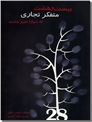 خرید کتاب بیست و هشت متفکر تجاری که دنیا را تغییر دادند از: www.ashja.com - کتابسرای اشجع