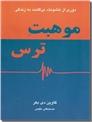 خرید کتاب موهبت ترس از: www.ashja.com - کتابسرای اشجع
