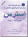 خرید کتاب استرس از: www.ashja.com - کتابسرای اشجع