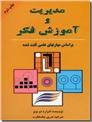 خرید کتاب مدیریت و آموزش فکر از: www.ashja.com - کتابسرای اشجع