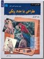 خرید کتاب طراحی با مداد رنگی از: www.ashja.com - کتابسرای اشجع