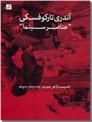 خرید کتاب آندری تارکوفسکی : عناصر سینما از: www.ashja.com - کتابسرای اشجع
