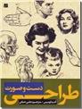 خرید کتاب طراحی دست و صورت از: www.ashja.com - کتابسرای اشجع