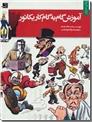 خرید کتاب آموزش گام به گام کاریکاتور از: www.ashja.com - کتابسرای اشجع