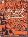 خرید کتاب گرایش های هنری از: www.ashja.com - کتابسرای اشجع