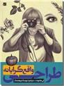 خرید کتاب طراحی واقع گرایانه از: www.ashja.com - کتابسرای اشجع