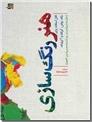 خرید کتاب هنر رنگ سازی از: www.ashja.com - کتابسرای اشجع