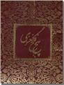 خرید کتاب پنج گنج معنوی - 5 جلدی از: www.ashja.com - کتابسرای اشجع