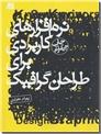 خرید کتاب نرم افزارهای کاربردی برای طراحان گرافیک از: www.ashja.com - کتابسرای اشجع