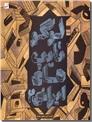 خرید کتاب لوگو تایپ های ایرانی 2 از: www.ashja.com - کتابسرای اشجع
