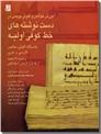 خرید کتاب آموزش خواندن و خوش نویسی در دست نوشته های خط کوفی اولیه از: www.ashja.com - کتابسرای اشجع