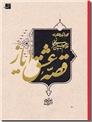 خرید کتاب قصه عشق ایاز - استاد امیرخانی از: www.ashja.com - کتابسرای اشجع
