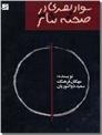 خرید کتاب سواد بصری در صحنه تئاتر از: www.ashja.com - کتابسرای اشجع