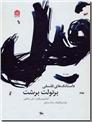 خرید کتاب فیل - داستانک های فلسفی از: www.ashja.com - کتابسرای اشجع