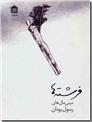 خرید کتاب فرشته ها از: www.ashja.com - کتابسرای اشجع