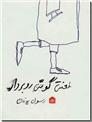 خرید کتاب لعنتی گوشی رو بردار از: www.ashja.com - کتابسرای اشجع