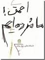 خرید کتاب احمق ! ما مرده ایم از: www.ashja.com - کتابسرای اشجع