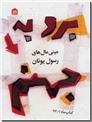 خرید کتاب برو به جهنم از: www.ashja.com - کتابسرای اشجع