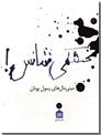 خرید کتاب بخشکی شانس ! از: www.ashja.com - کتابسرای اشجع