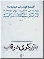 خرید کتاب بازیگری در قاب از: www.ashja.com - کتابسرای اشجع