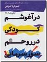 خرید کتاب در آغوشم کودکی، در روحم سوز سرمایی از: www.ashja.com - کتابسرای اشجع