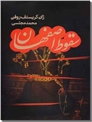 خرید کتاب سقوط اصفهان از: www.ashja.com - کتابسرای اشجع