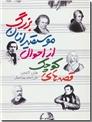 خرید کتاب قصه های کوچک از احوال موسیقیدانان بزرگ از: www.ashja.com - کتابسرای اشجع