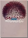 خرید کتاب جوجه تیغی از: www.ashja.com - کتابسرای اشجع