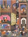 خرید کتاب سفرهای ژان شاردن به ایران از: www.ashja.com - کتابسرای اشجع