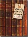 خرید کتاب رمان های کلیدی جهان از: www.ashja.com - کتابسرای اشجع