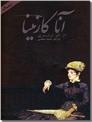 خرید کتاب آنا کارنینا از: www.ashja.com - کتابسرای اشجع