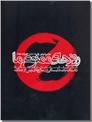 خرید کتاب روزهای ممنوع ما - داستان یک دلبستگی در سال های پس از جنگ از: www.ashja.com - کتابسرای اشجع