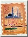 خرید کتاب منتهی الآمال از: www.ashja.com - کتابسرای اشجع