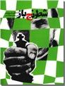 خرید کتاب شطرنج باز از: www.ashja.com - کتابسرای اشجع