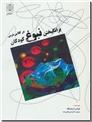 خرید کتاب برانگیختن نبوغ کودکان در کلاس درس از: www.ashja.com - کتابسرای اشجع