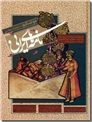 خرید کتاب نامه های ایرانی از: www.ashja.com - کتابسرای اشجع