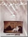 خرید کتاب خاطرات پس از مرگ از: www.ashja.com - کتابسرای اشجع