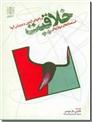 خرید کتاب استعداد و مهارت های خلاقیت و راه های آزمون و پرورش آن ها از: www.ashja.com - کتابسرای اشجع
