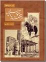 خرید کتاب از قفقاز تا پرسپولیس از: www.ashja.com - کتابسرای اشجع