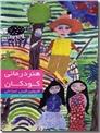 خرید کتاب هنر درمانی کودکان از: www.ashja.com - کتابسرای اشجع