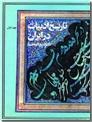 خرید کتاب تاریخ ادبیات در ایران از: www.ashja.com - کتابسرای اشجع
