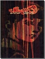 خرید کتاب ژان کریستوف - 4 جلدی از: www.ashja.com - کتابسرای اشجع