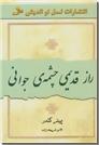 خرید کتاب راز قدیمی چشمه جوانی از: www.ashja.com - کتابسرای اشجع